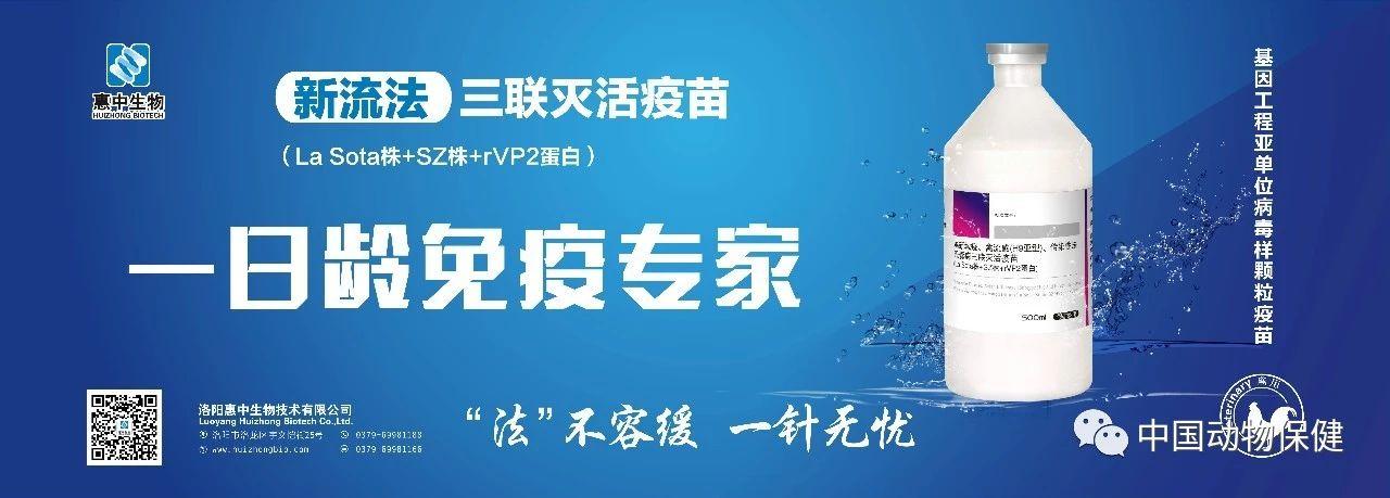 中国兽药典委员会已完成萘普生注射液等3个兽药国家标准和说明书范本的修订工作