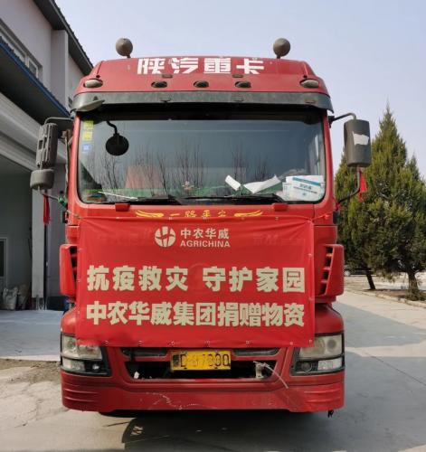 中农华威捐赠100余万元防疫物资,助力疫情防控