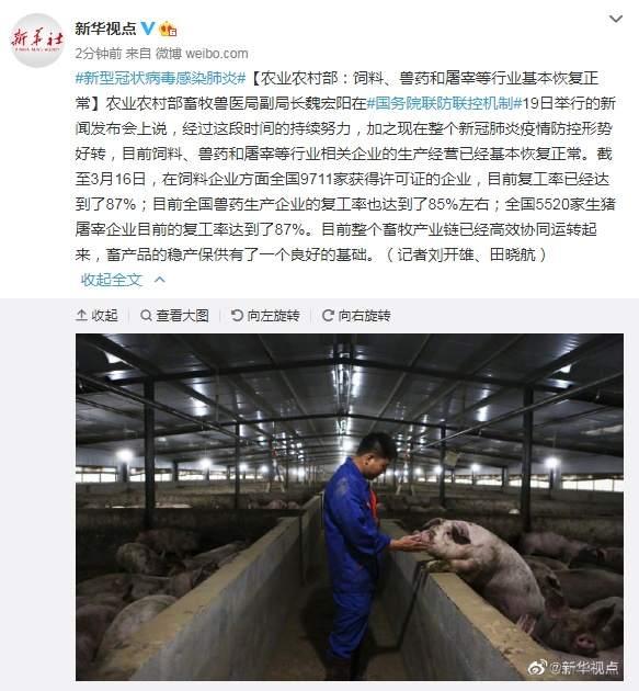 农业农村部:饲料、兽药和屠宰等行业基本恢复正常
