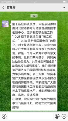 """【企业】""""10·28征宇兽医增免日""""设立仪式在石成功举办"""