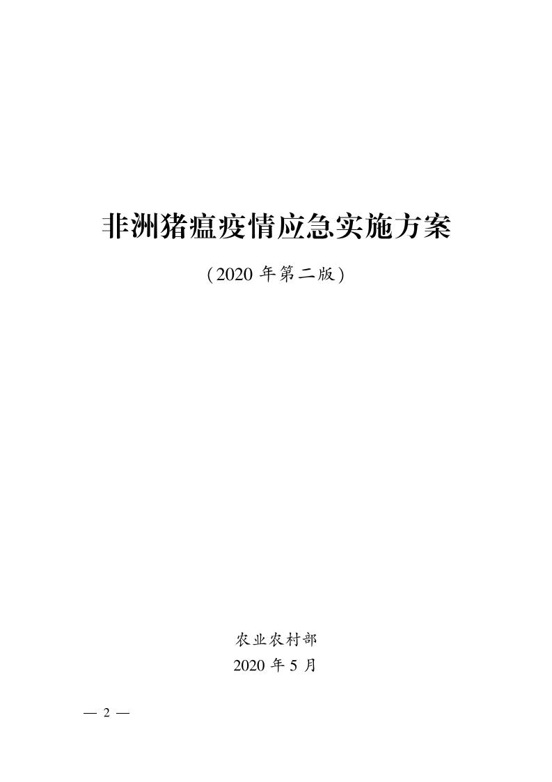 农业农村部发布《非洲猪瘟疫情应急实施方案(2020年第二版)》
