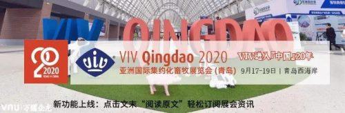 VIV青岛启动预约参观丨这场约会如期而至,你不可或缺