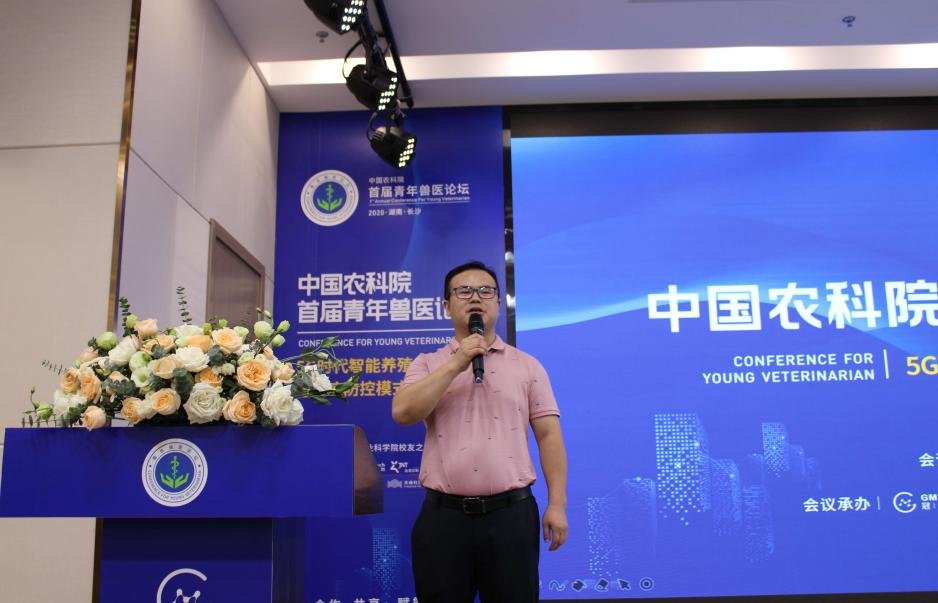"""020中国农科院首届青年兽医论坛在长沙顺利召开"""""""