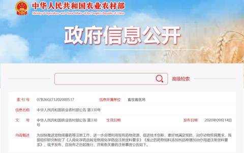 中华人民共和国农业农村部公告 第330号
