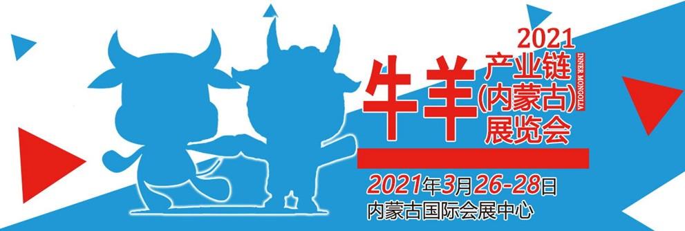 021牛羊产业链(内蒙古)展览会邀