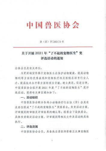 """中国兽医协会将开展2021年""""了不起的宠物医生""""奖评选活动"""