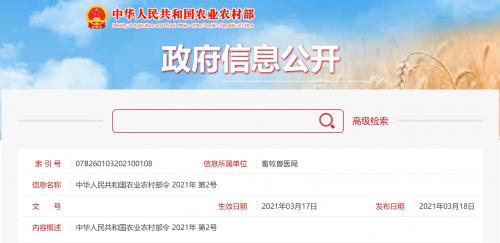中华人民共和国农业农村部令 2021年 第2号(发布兽用生物制品经营管理办法)