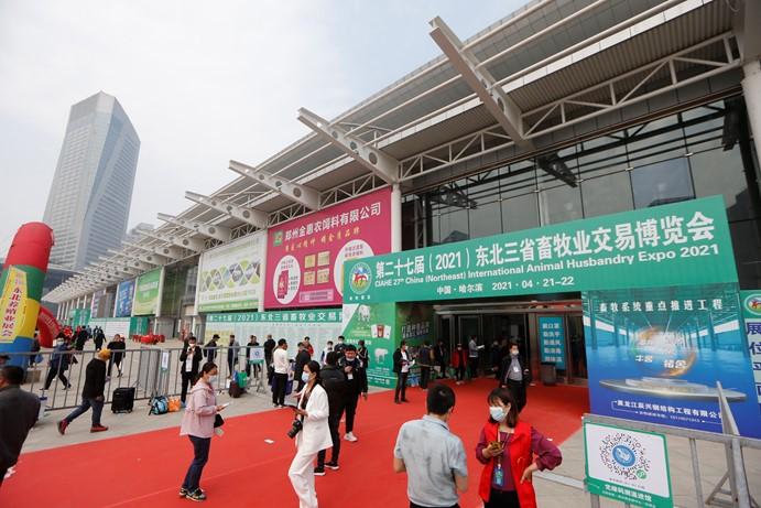 第二十七届东北三省畜牧业交易博览会闭幕