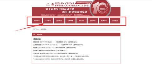 报名入口!李曼大会会议自助报名系统正式上线
