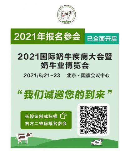 提前报名参会,享超值优惠!2021国际奶牛疾病大会暨奶牛业博览会参会优惠仅剩15天!