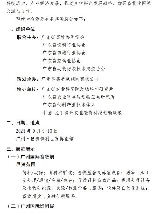 重磅!五大畜牧行业组织联合举办国际畜牧展 9月9日,广州见~